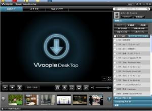 woopie video desktop ダウンロード